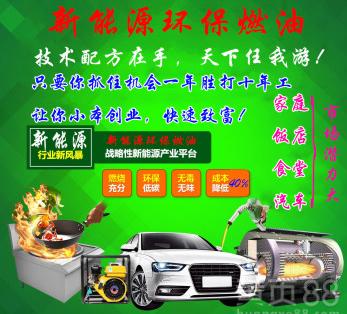 环保燃油4.png