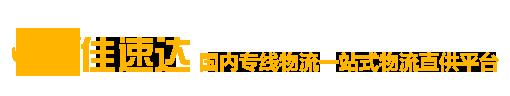 佳速达logo