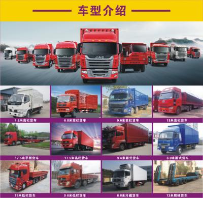 12博官网登录惠阳到北京专业机器设备运输长途返程车包车