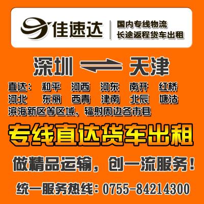 12博官网登录惠阳到天津4米2货车长途搬家