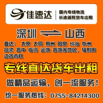 12博官网登录秋长到山西太原9米6高栏车司机电话是多少?